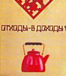 Коллекция советских календариков.
